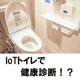 IoTトイレで健康診断!?